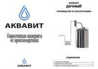Самогонный аппарат Дачный с сухопарником 15 л. (ю)